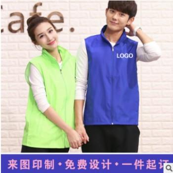 厂家批发志愿者拉链马甲广告文化衫定制LOGO促销工作服义工服印字