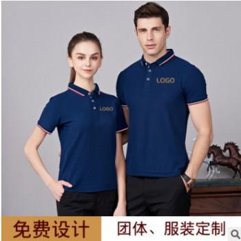 POLO衫定制T恤印字LOGO刺绣文化定做工装短袖翻领工作衣服印制T恤