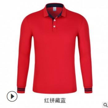 CVC网眼珠地布长袖T恤 罗纹袖口收放自如 商务版型 可印字绣字