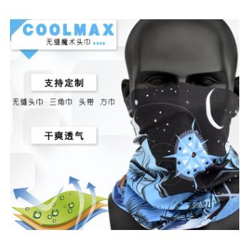 百变魔术头巾 围脖 骑行头巾 户外巾无缝儿童CoolMax头巾定制