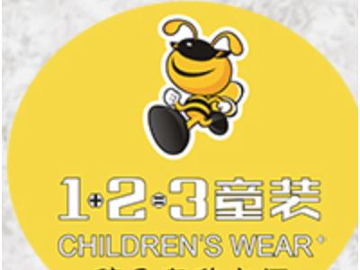 1+2=3童装