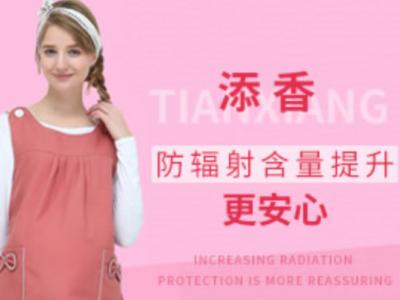 添香防辐射TIANXIANG 投资预算:¥2~8万元