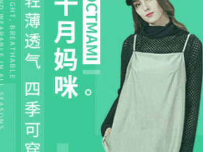十月妈咪octmami 投资预算:¥10~20万元