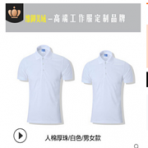 高端加厚翻领工作服定制t恤企业文化衫宣传广告衫diyt恤印字logo