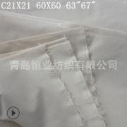 青岛恒业纺织有限公司