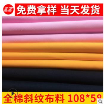 棉布料108*58斜纹 全棉斜纹10858棉布休闲服时装沙发箱包印花面料
