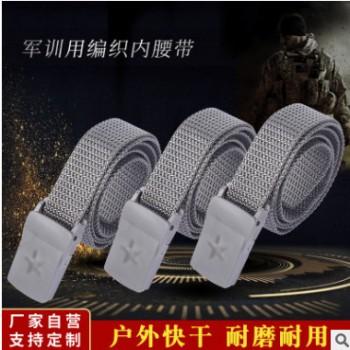 厂家批发军训用编织内腰带 训练腰带 学生腰带批发 厂家直销