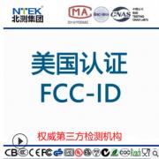 东莞市北测标准技术服务有限公司