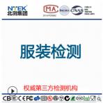 面料抗拉强度测试 甲醛含量测试 成分分析 纺织品出口检测咨询