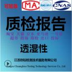 透湿性能测试报告质检报告CMA CNAS资质国家授权第三方检测机构