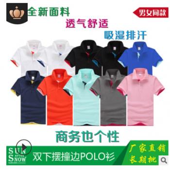 双下摆高档Polo衫工作服文化衫定制校服同学聚会T恤地推广告衣