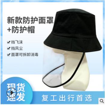 韩国防护帽现货渔夫帽新款防护面罩防飞沫唾沫防护头罩批发