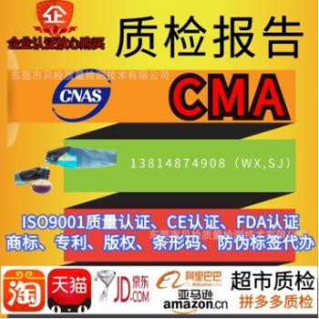 cnas/cma检测报告 家居服 马甲 袜子入住续签天猫京东质检报告