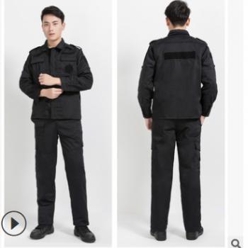 冬季不掉色涤棉斜纹加厚保安服长袖特勤作训服套装物业工作服制服
