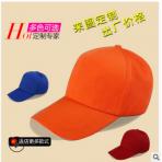 定制帽子定做刺绣印logo成人儿童平沿帽棒球帽广告街舞嘻哈帽DIY