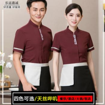 中式酒店服务员工作服女短袖修身夏季透气饭店餐饮火锅店制服