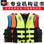 厂家直销现货 批发定制成人救生衣漂流浮力衣牛津布游泳救生衣
