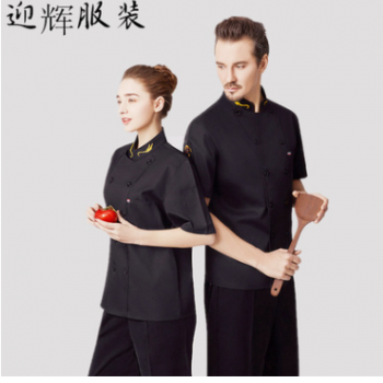 厨师服夏季短袖双排扣男女西餐厅 厨房工装厨衣厨师工作服夏装