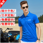 短袖企业工作服定制翻领工衣定做广告衫T恤印字刺绣文化衫订logo