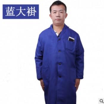 蓝大褂定做制服呢斜纹加厚布料印图案免费设计LOGO劳保长袖工作服