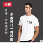 广告衫订制 180g全棉短袖圆领T恤定制印LOGO 聚会班服文化衫定制