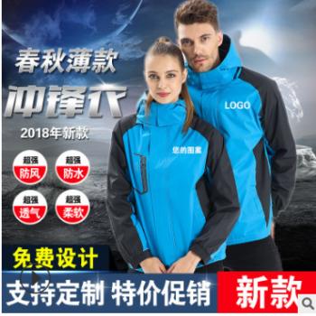 冲锋衣户外定制印字logo工作服两件套薄款外卖美团外套厚款三合一