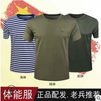 正品07体能训练服套装T恤夏季武海陆空作训服圆领速干短袖