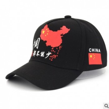 新款爱国帽棒球帽 中国地图一点也不能少帽子 定制纯棉遮阳鸭舌帽