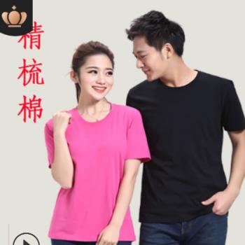 广告衫定制圆领tshirt纯棉短袖T恤衫工作服定做印logo文化衫厂家