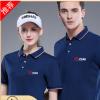 Polo衫定制工作服t恤定做企业高端团队衣服批发文化衫印logo刺绣
