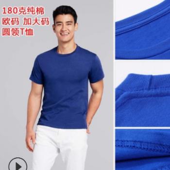 纯色圆领短袖t恤欧码大工作服印logo夏季文化广告衫定制纯棉批发