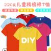 儿童圆领幼儿园班服T恤印字定制logo短袖精梳纯棉活动广告衫diy