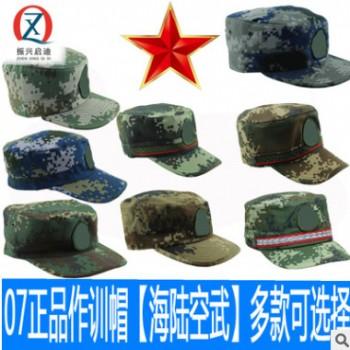 厂家批发07数码迷彩帽海洋丛林户外作训帽荒漠城市鸭舌迷彩帽子