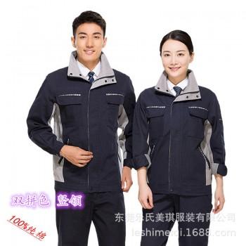 冬季工作服 100%纯棉加厚珠帆布料 不起球 单件双拼色夹克