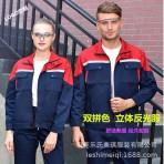 全工艺涤棉沙卡 多种面料可选 反光 双拼色 长袖套装 工程服