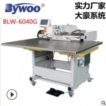 Bywoo6040大范围电脑车 电脑花样机 工业缝纫机 全自动化厂家直销