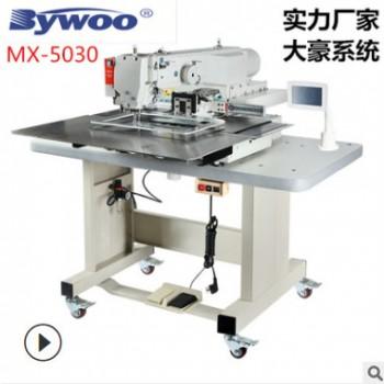 广东5030大范围电脑花样机 工业缝纫机 大豪一体机电脑针车热销中