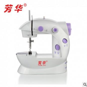 芳华202家用迷你缝纫机小型全自动多功能吃厚微型台式电动缝纫机