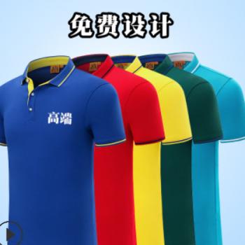 纯棉翻领短袖polo企业工作服定制 短袖t恤广告文化衫印logo字