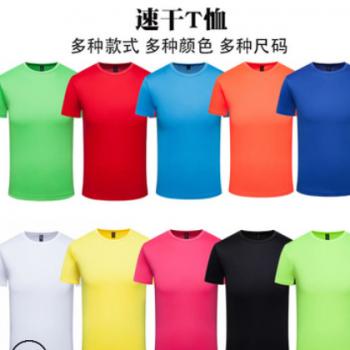 广告衫定制运动速干t恤速干衣圆领短袖t恤户外工作服文化衫印LOGO
