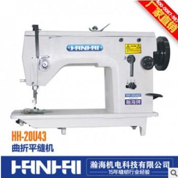 HH-20U43瀚海电脑花样机鞋包缝纫机曲折缝纫机吃厚缝纫机