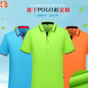 夏季冰丝男款短袖翻领polo衫定制t恤工作服装定做广告衫批发印字