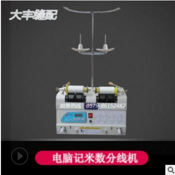 绣花 电脑自动分线机 绣花厂 服装厂专用绕线器 倒线器 分线器