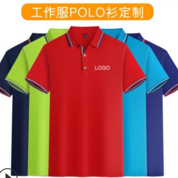 广告衫定制翻领POLO衫工作服T恤印字LOGO活动文化衫刺绣工衣短袖