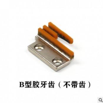 厂家直销工业缝纫机优质铁底12481R胶牙B无齿DY平车塑料牙齿批发