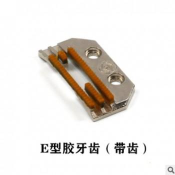 厂家直销工业缝纫机149057TR胶牙E带齿电动平车塑料牙齿厂价批发