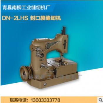 供应日本(NEWLONG)纽朗DN-2HS/DN-2LHS制袋用缝合机,100%原装