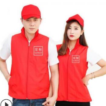 志愿者义工活动拉链广告马甲定制LOGO超市马夹工作服印字DIY背心