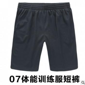 正品作训藏蓝体能短裤体能服短裤07训练短裤夏季速干男士运动短裤