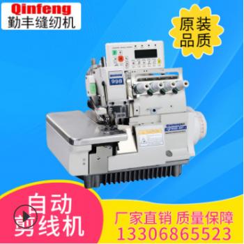 自动剪线双针缝纫机工业自动包边缝纫机 家用四线电动拷边机